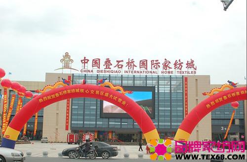 明超国际作为叠石桥地区的家纺龙头企业也同期亮相于三期城.图片