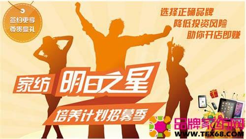 家纺明日之星培养计划宣传海报