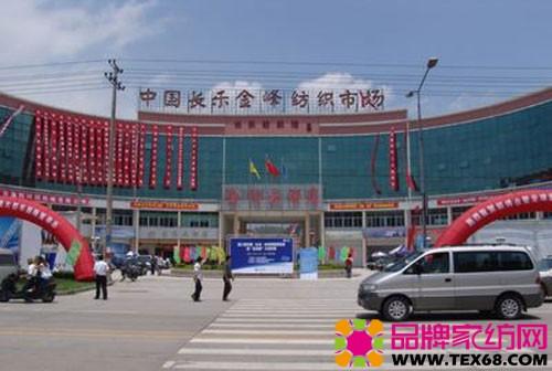 福建长乐纺织市场; 第二届中国(长乐)纺织服装博览会在长乐金峰纺织市