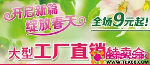 上海家纺购物节海报