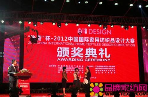张謇杯中国国际家纺设计大赛在通颁奖-江苏质量网欢迎您!13;