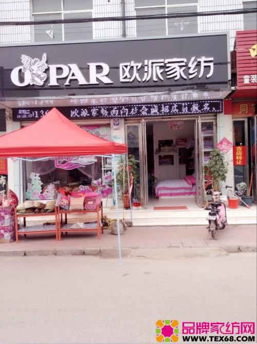 欧派家纺枣庄峄城店成功开业图片