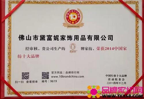 黛富妮获中国家纺十大品牌