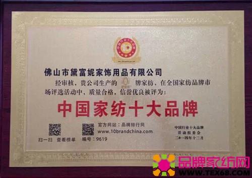 黛富妮家纺获中国家纺十大品牌