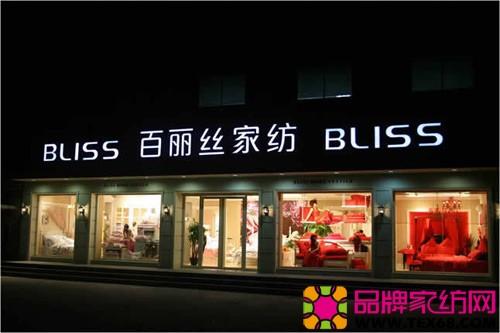 祝贺百丽丝家纺重庆店隆重开业