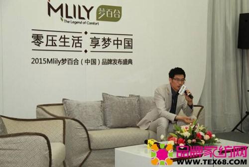 2015 Mlily梦百合(中国)品牌发布盛典