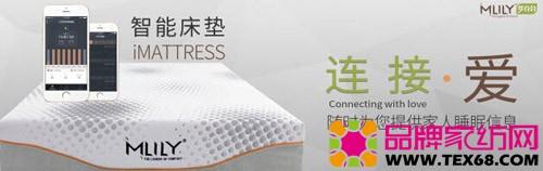 Mlily梦百合第二代智能床垫发布