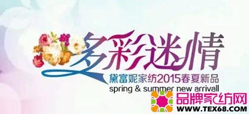 黛富妮2015春夏新品上市