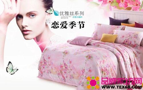红豆家纺2015春夏新品《恋爱季节》