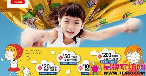 水星家纺儿童节促销活动