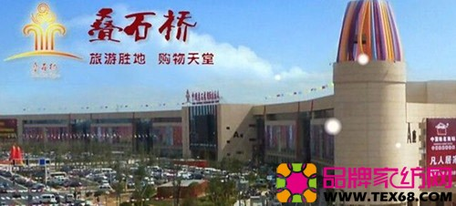 中国家纺市场叠石桥三期核心交易区北广场人头攒动——首届叠石桥国际图片