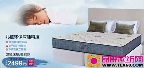 七区弹簧床垫_一线品牌富安娜电商上线产品震惊业内-品牌家纺网