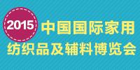 2015年中国国际家用纺织品及辅料博览会