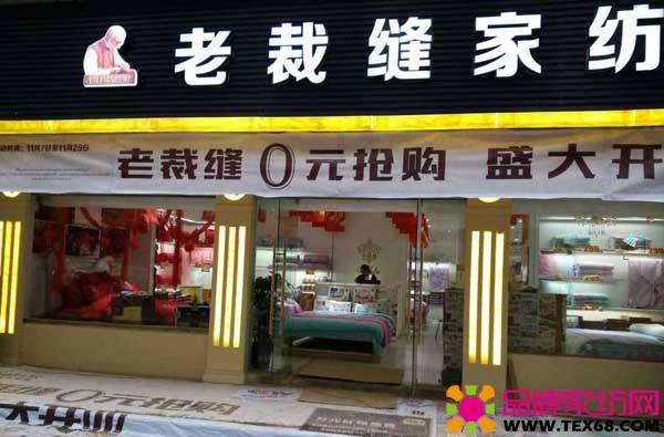 湖北荆门京山县钱场镇老裁缝家纺盛大开业.JPG