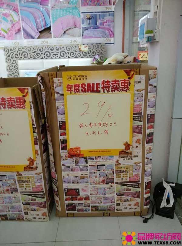 老裁缝荆门钱场镇店开业促销活动.JPG