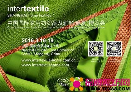 中国国际家用纺织品及辅料博览会