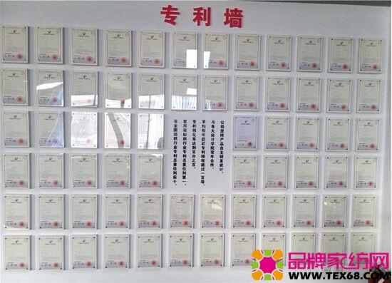 韩香家纺专利墙