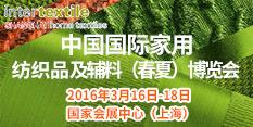 2016国际家用纺织品及辅料(春夏)博览会