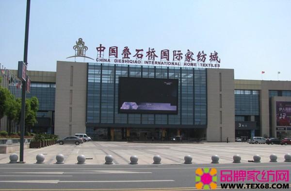 中国家纺行业协会考察调研南通家纺产业集群-品牌家纺图片
