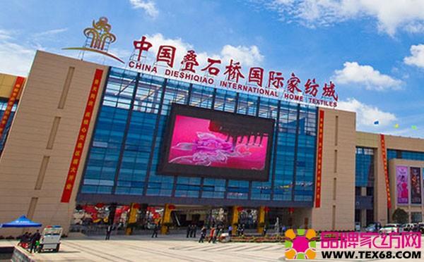 中国叠石桥国际家纺城出口额超3亿美元图片