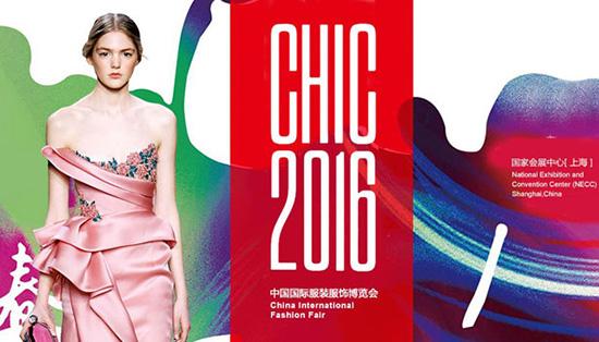 2016中国国际服装服饰博览会10月启幕