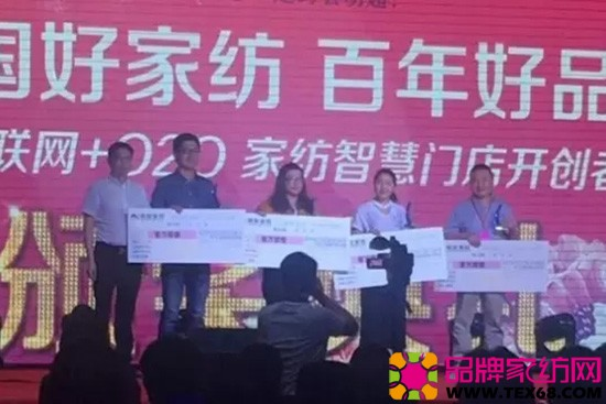 董事长胡明亮先生及副董事长徐德娟女士上台为优秀加盟商们颁奖
