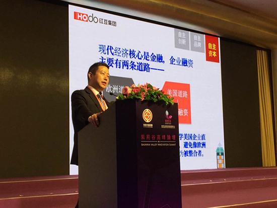 红豆集团总裁周海江出席紫荆谷高峰论坛