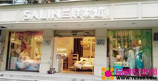 三联家纺武汉形象店