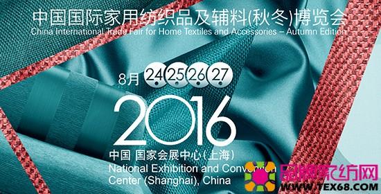 2016中国国际家用纺织品及辅料(秋冬)博览会