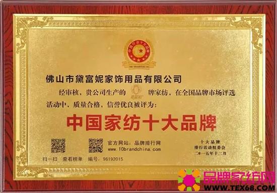 中国家纺十大品牌