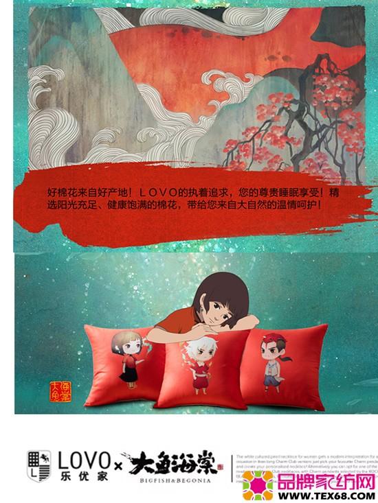 lovo大鱼海棠系列2