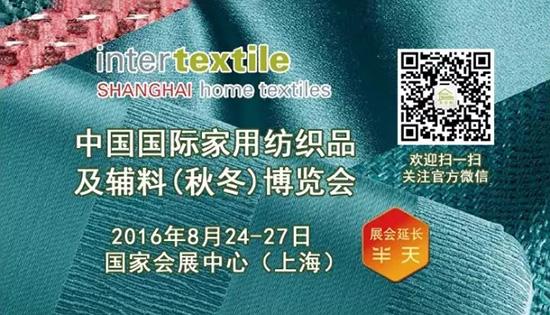 2016秋冬家纺展:五大亮点展现全新家纺盛会