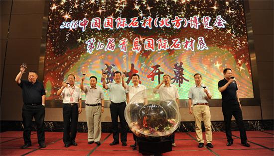 2016北方石博会第十届青岛国际石材展盛大开幕