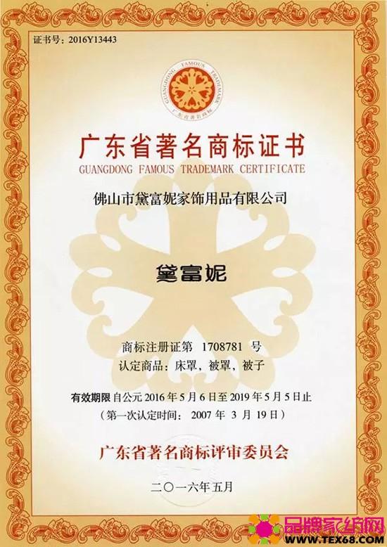 黛富妮荣获广东省著名商标证书