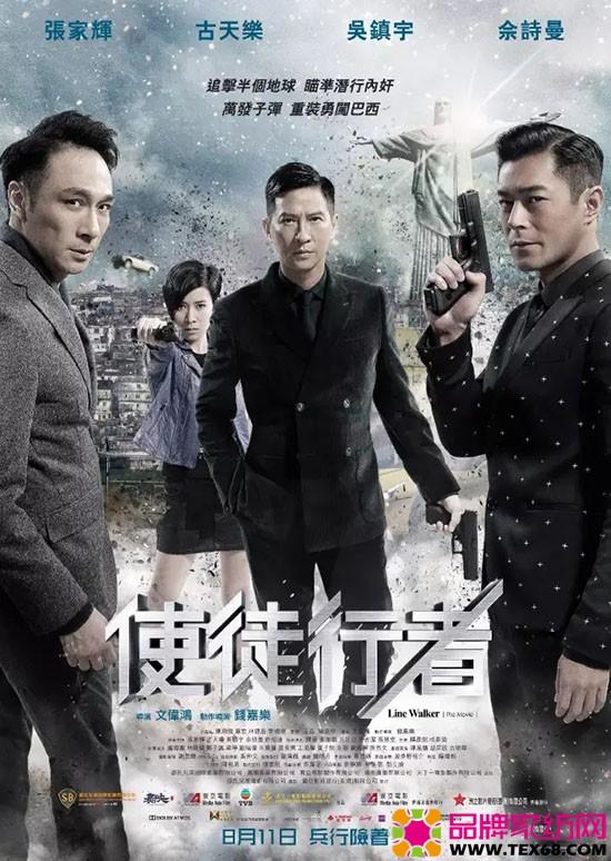 吴镇宇电影海报