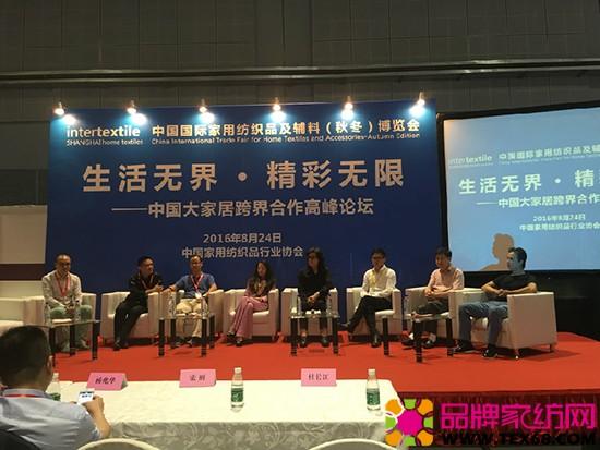 中国大家居跨界合作高峰论坛圆桌会议