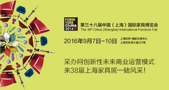 第38届中国国际家具博览会