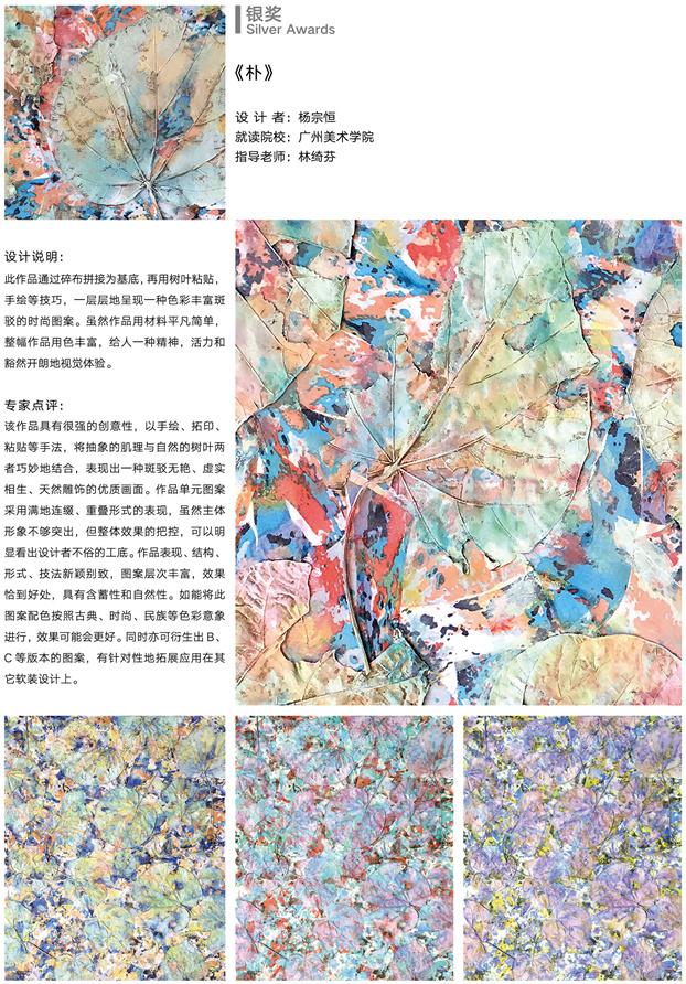 海宁家纺杯·2016中国家纺创意设计大赛获奖作品赏析