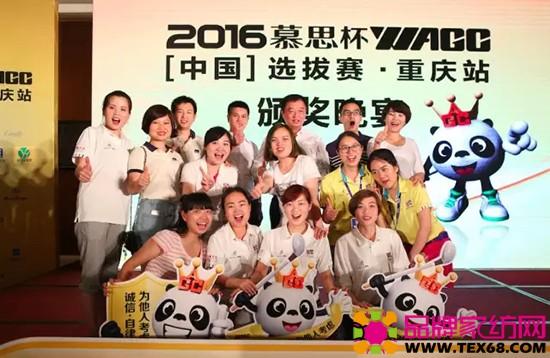 2016慕思杯WAGC(中国)选拔赛|重庆站