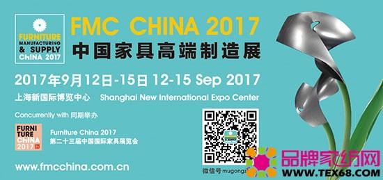 中国家具高端制造展会