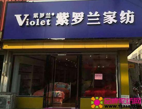 紫罗兰家纺河北邯郸峰矿区加盟店