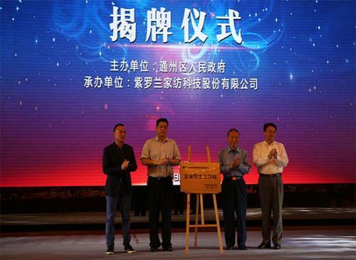 紫罗兰通州区举办家纺生机科技高峰论坛