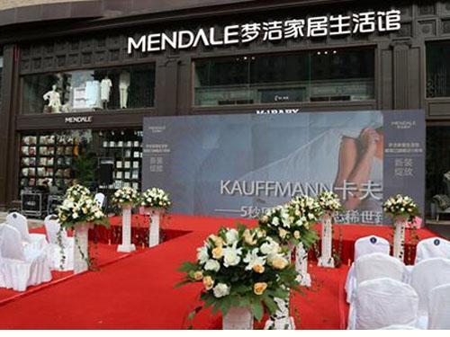 梦洁家居生活馆首次亮相北京打造和谐家居生活新体验