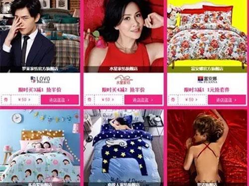 2016年双11几大家纺品牌促销手段