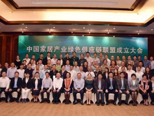 中国家居产业绿色供应链联盟成立