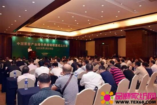 中国家居产业绿色供应联盟成立大会