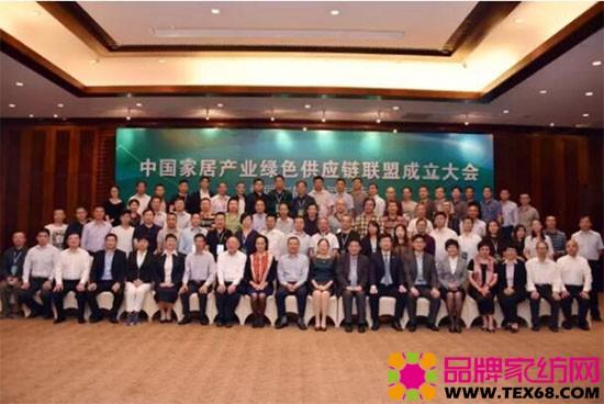 中国家居产业绿色供应联盟合影