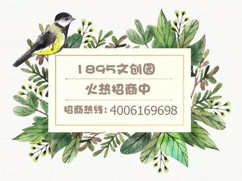 宝缦新品发布会在1895文创园圆满收官