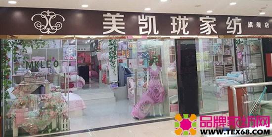 贵州七星关区美凯珑家纺专卖店