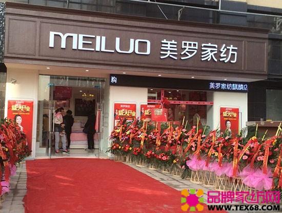 南京江宁美罗专卖店